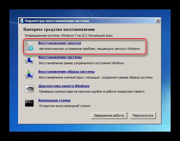 Perehod-v-vosstanovlenie-zapuska-v-okne-parametrov-vosstanovleniya-sistemyi-v-Windows-7.png