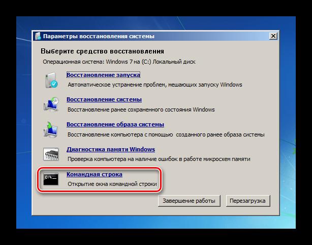 Zapusk-Komandnoy-stroki-v-okne-parametrov-vosstanovleniya-sistemyi-v-Windows-7.png