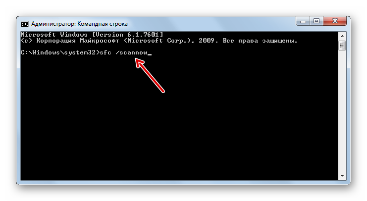 Zapusk-proverki-na-predmet-tselostni-sistemnyih-faylov-v-Komandnoy-stroke-v-Windows-7.png