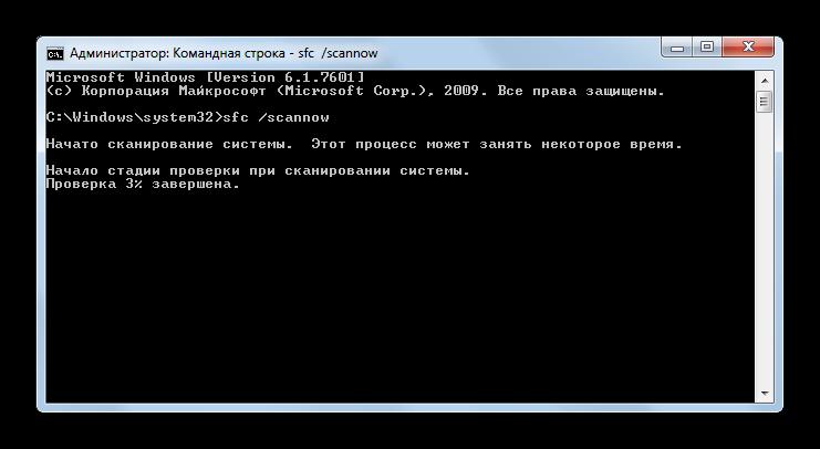 Proverka-na-predmet-tselostni-sistemnyih-faylov-v-Komandnoy-stroke-v-Windows-7.png
