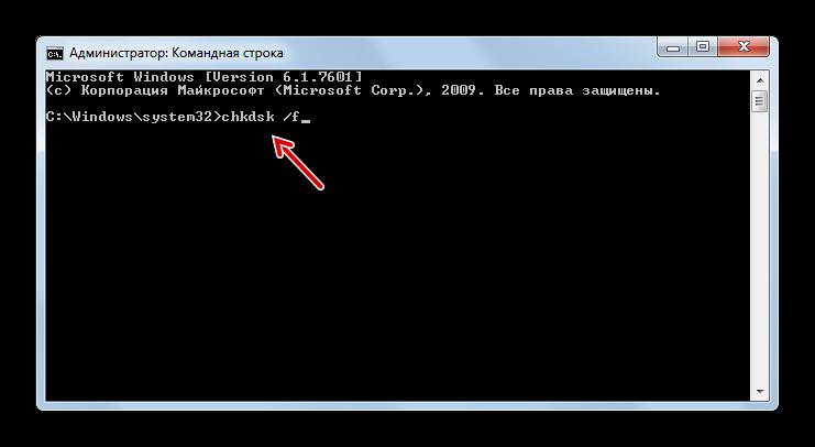 Zapusk-proverki-zhestkogo-diska-na-nalichie-oshibok-v-Komandnoy-stroke-v-Windows-7.png
