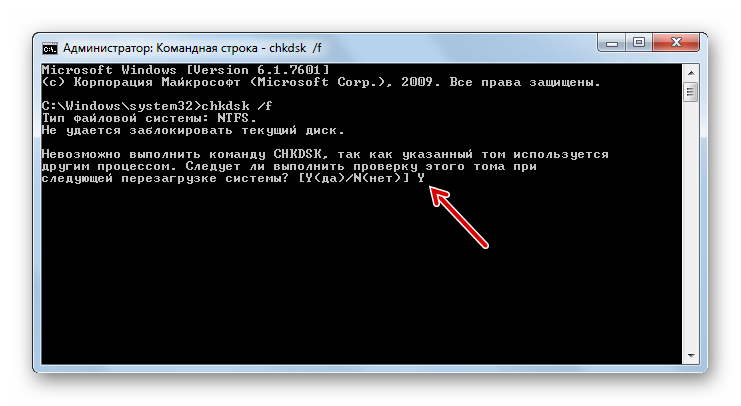 Podtverzhdenie-zapuska-proverki-zhestkogo-diska-na-nalichie-oshibok-pri-sleduyushhem-perezapuske-sistemyi-v-Komandnoy-stroke-v-Windows-7.png