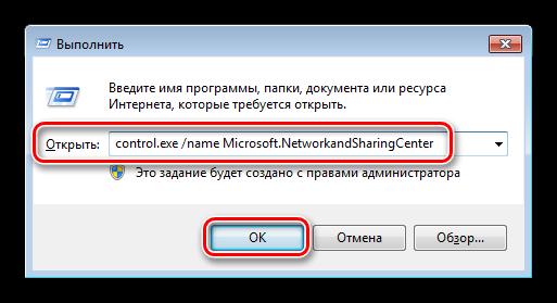 Zapusk-TSentra-upravleniya-setyami-i-obshhim-dostupom-iz-menyu-Vyipolnit-v-Windows-7.png