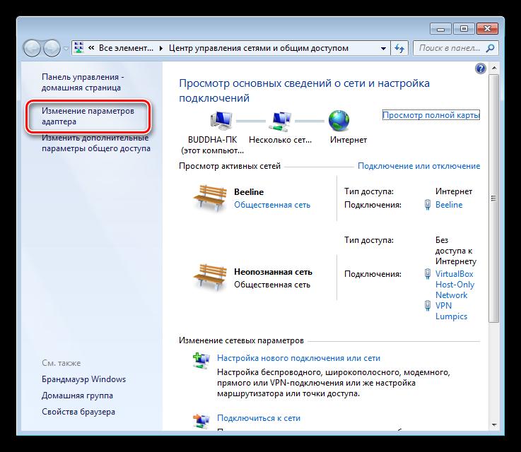 Perehod-k-parametram-adaptera-iz-TSentra-upravleniya-setyami-i-obshhim-dostupom-v-Windows-7.png