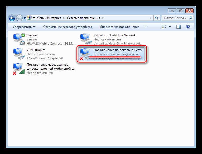 Setevoe-podklyuchenie-s-otklyuchennyim-kabelem-v-Windows-7.png