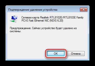 Podverzhdenie-udaleniya-setevogo-ustroystva-iz-sistemyi-v-Windows-7.png