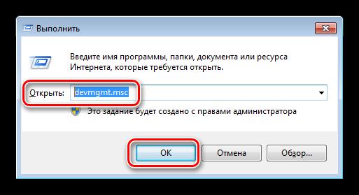 Zapusk-Dispetchera-ustroystv-iz-stroki-Vyipolnit-v-Windows-7.png