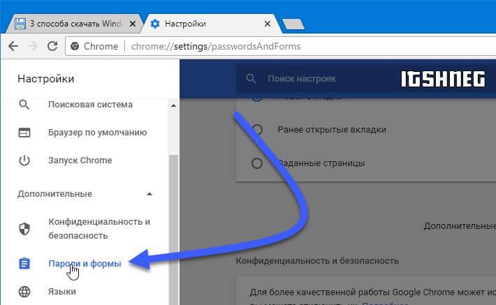password-form-google-chrome.jpg