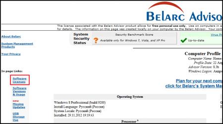 Belarc-450x250.png