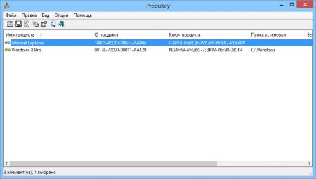 ProduKey-v1.56-450x255.png