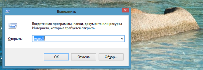 Nazhimaem-sochetanie-klavish-WinR-v-pole-vvodim-komandu-regedit-nazhimaem-OK--e1531610128557.png