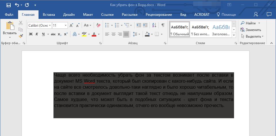 Vyidelit-tekst-v-Word-4.png