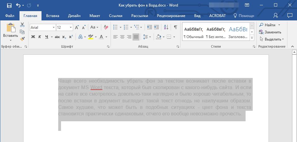 Vyidelit-tekst-v-Word-5.png