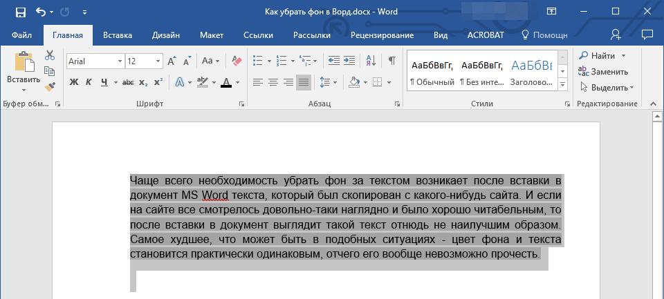vyidelit-tekst-v-Word.png