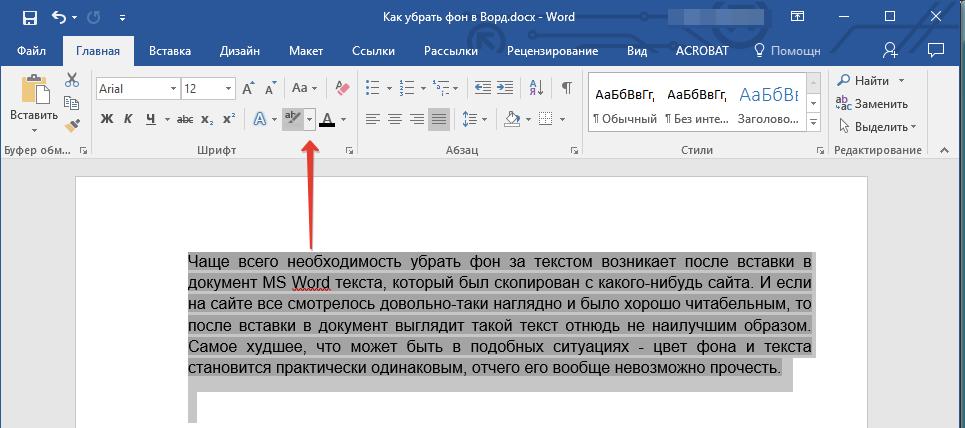 Knopka-vyideleniya-teksta-v-word.png