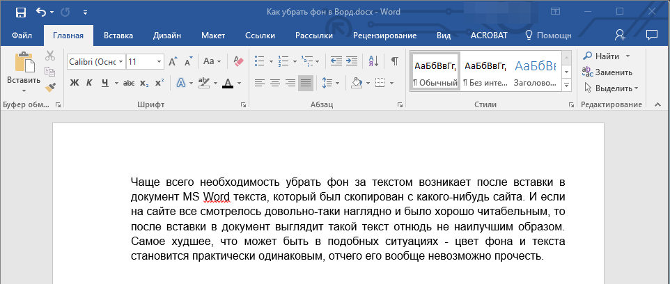 Tekst-bez-tsveta-fona-v-Word.png