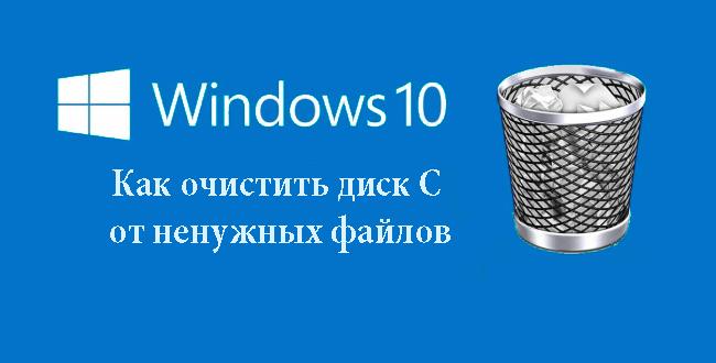 Kak-ochistit-disk-S-ot-nenuzhnyh-fajlov-v-Windows-10-650x330.png