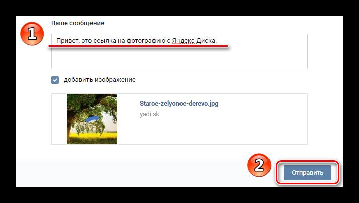 Kommentariy-k-ssyilke-YAndeks-Diska-i-otpravka-cherez-VKontakte.png