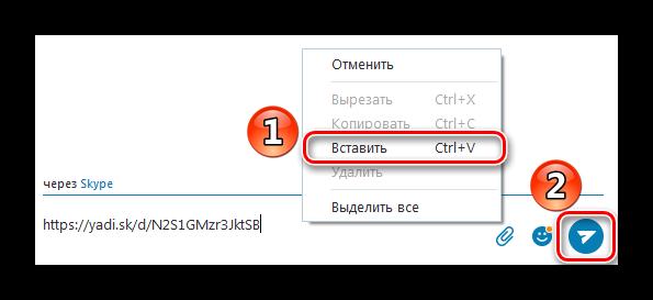 Otpravka-ssyilki-YAndeks-Diska-cherez-Skype.png