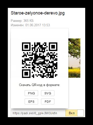 QR-kod-ssyilki-na-fayl-YAndeks-Diska.png