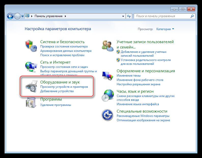 Kategoriya-Oborudovanie-i-zvuk-v-Paneli-upravleniya-Windows.png