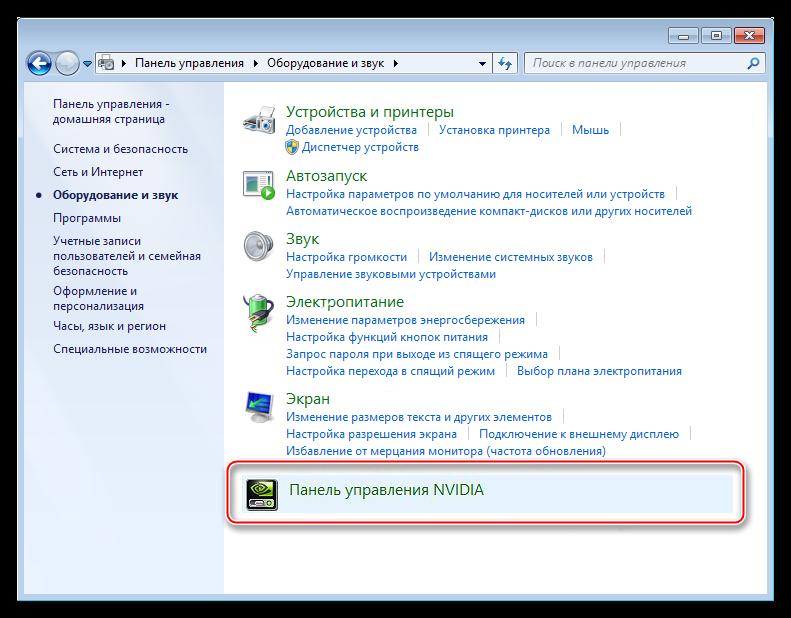 Punkt-Panel-upravleniya-Nvidia-v-razdele-Oborudovanie-i-zvuk-Paneli-upravleniya-Windows.png