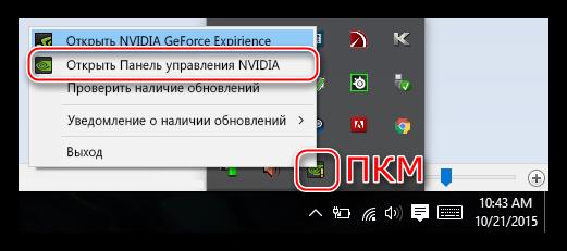 Dostup-k-Paneli-upravleniya-Nvidia-CHerez-GeForce-Experience-v-sistemnom-tree-Windows.png