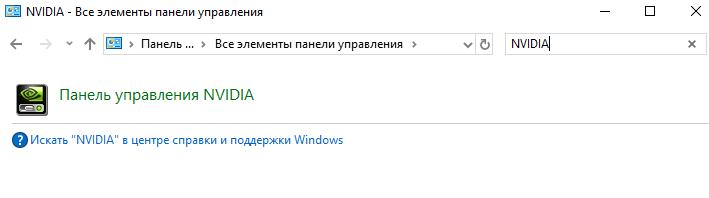 skachat-panel-upravleniya-nvidia-dlya-windows-10.png