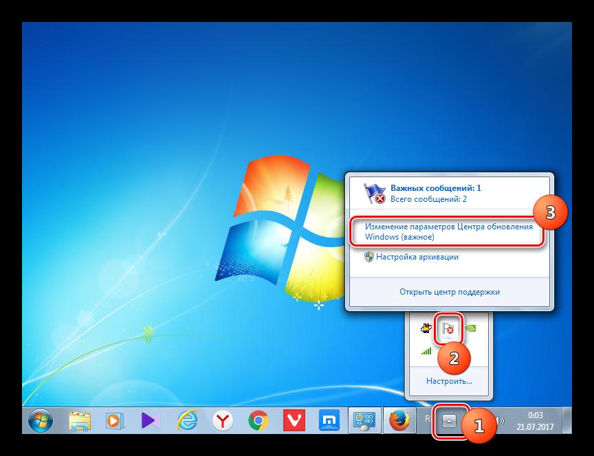 Perehod-k-vklyucheniyu-obnovleniy-iz-treya-v-Windows-7.png