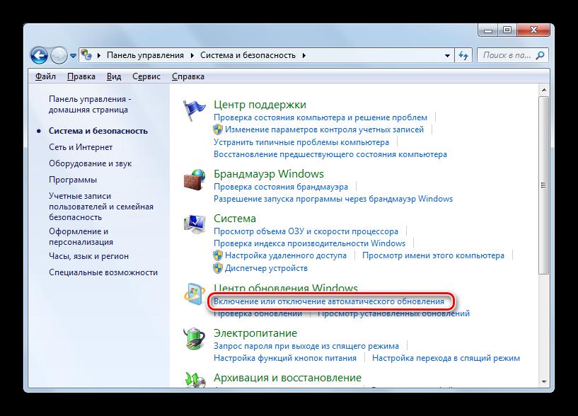 Perehod-v-okno-vklyucheniya-i-otklyucheniya-avtomaticheskogo-obnovleniya-v-razdele-Smstema-i-bezopasnst-Paneli-upravleniya-v-Windows-7.png