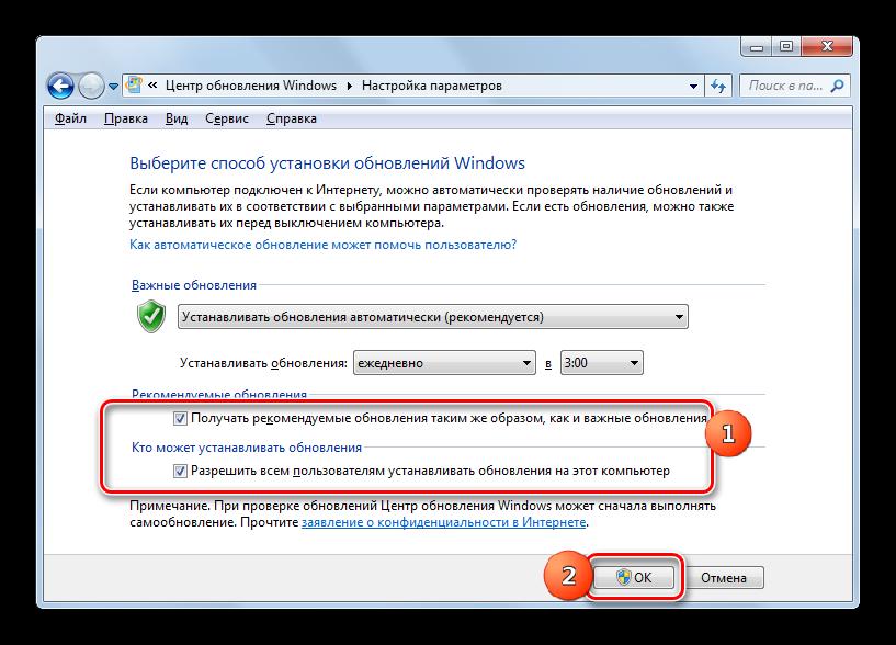 Vklyuchenie-rezhima-avtomaticheskoy-ustanovki-obnovleniy-v-okne-nastroyki-parametrov-v-TSentre-obnovleniya-v-Windows-7.png