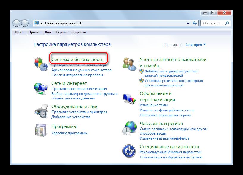 Perehod-razdel-Sistema-i-bezopasnost-Paneli-upravleniya-v-Windows-7.png