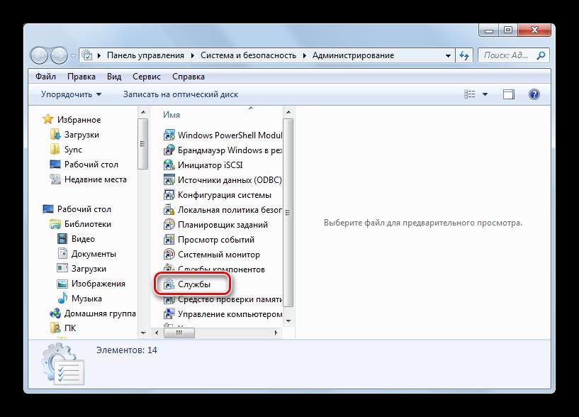 Perehod-v-okno-Dispetchera-sluzhb-v-razdele-Administrirovanie-Paneli-upravleniya-v-Windows-7.png