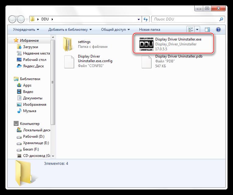 Zapusk-programmyi-Display-Driver-Uninstaller.png