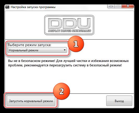 Vyibor-rezhima-udaleniya-drayverov-videokartyi-v-programme-Display-Driver-Uninstaller.png