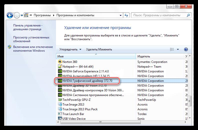 Poisk-programmnogo-obespecheniya-NVIDIA-v-spiske-ustanovlennyih-programm-appleta-Programmyi-i-komponentyi-pri-pereustanovke-drayvera-videokartyi.png