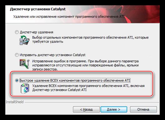 Firmennyiy-ustanovshhik-AMD-dlya-udaleniya-drayvera-graficheskogo-adaptera.png