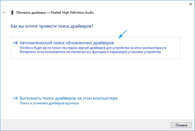 Avtomaticheskij-poisk-obnovlyonnyh-drajverov-na-kompyutere-ili-v-internete.png