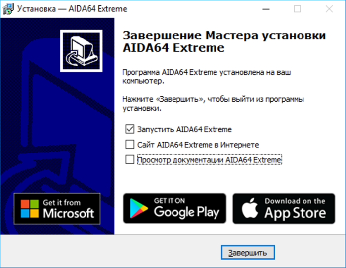 Stavim-galochku-na-punkt-Zapustit-AIDA64-Extreme-nazhimaem-Zavershit--e1532862636557.png