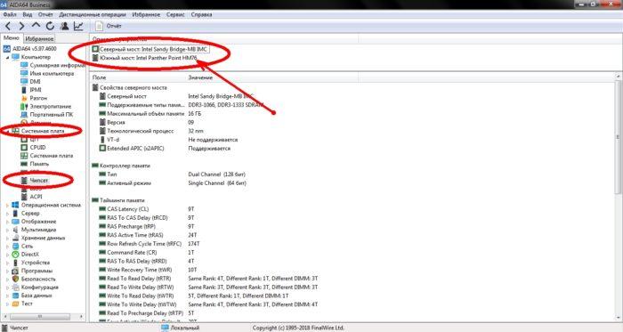 Raskryvaem-razdel-Sistemnaja-plata-zatem-shhelkaem-po-punktu-Chipset-v-pravoj-chasti-okna-nahodim-model-chipseta-e1532863152680.jpg