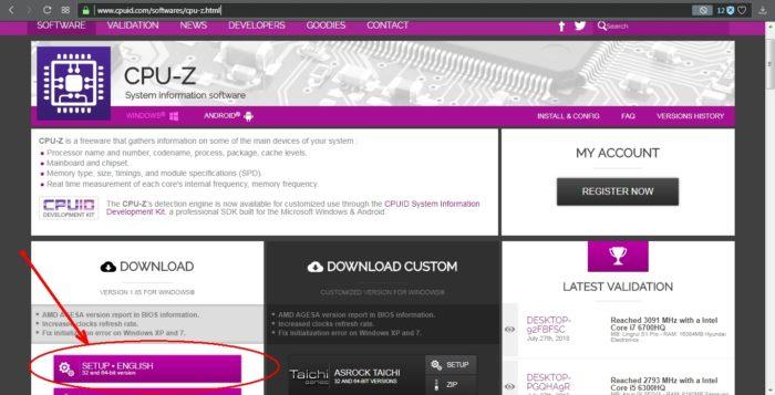 Interfejs-sajta-razrabotchika-CPU-Z-e1532865104138.jpg