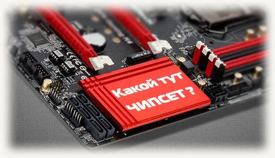 kakoj-zdes-chipset-552x318.jpg