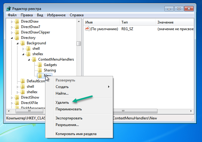 Udalit_razdel_New.png