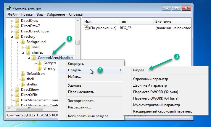 Sozdaem_novyi_razdel.png