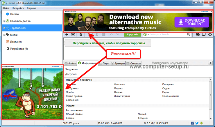 disable_ad_utorrent_01.png