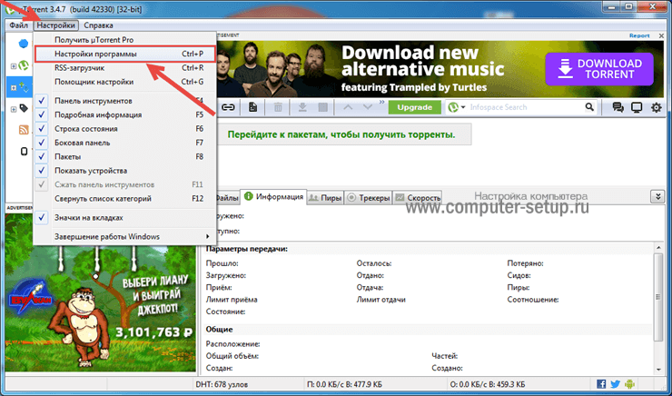 disable_ad_utorrent_02.png