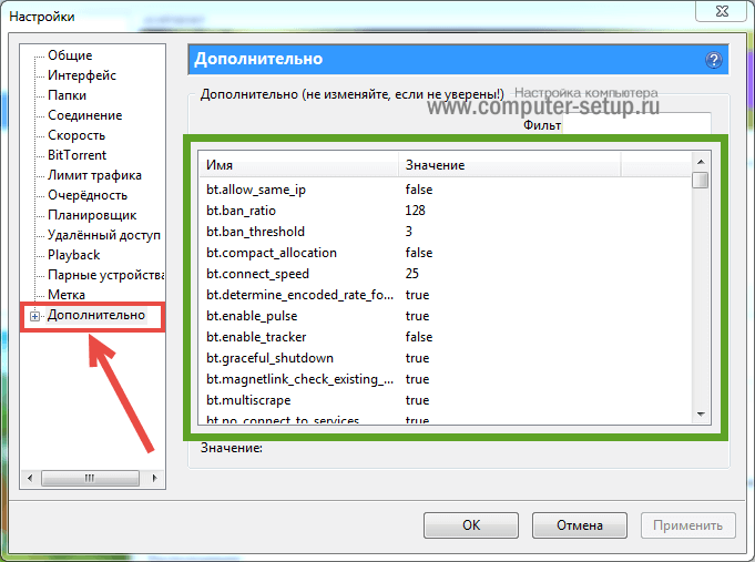 disable_ad_utorrent_03.png