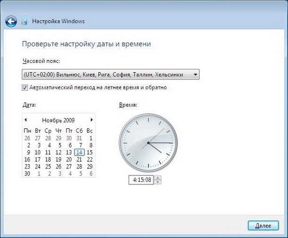 26-nastrojka-daty-i-vremeni.png
