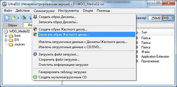 30-UltraISO-Samozagruzka.png