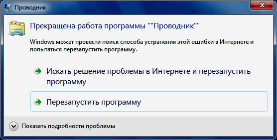 prekraschena-rabota-provodnika-win7-1.jpg